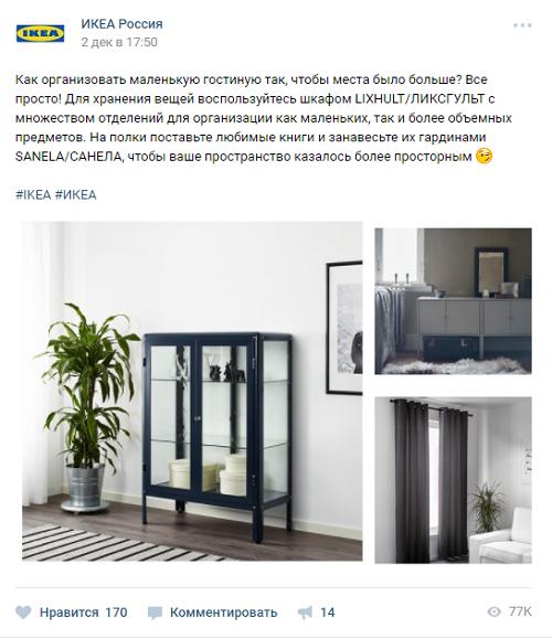 где лучше продвигать мебельный бизнес Из группы «ИКЕА» во «ВКонтакте»