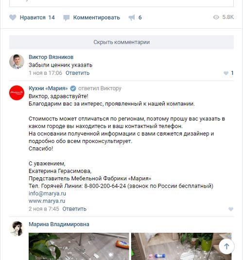 где лучше продвигать мебельный бизнес Мария ВКонтакте