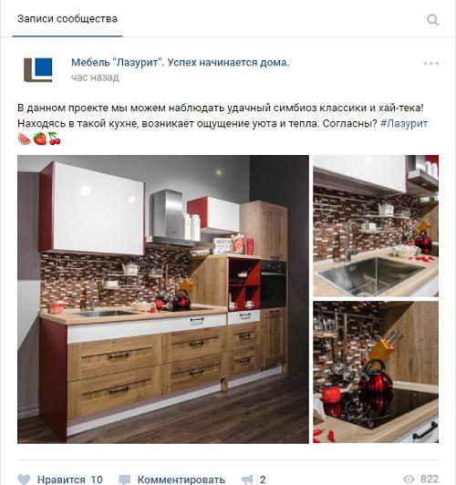 где лучше продвигать мебельный бизнес Лазурита
