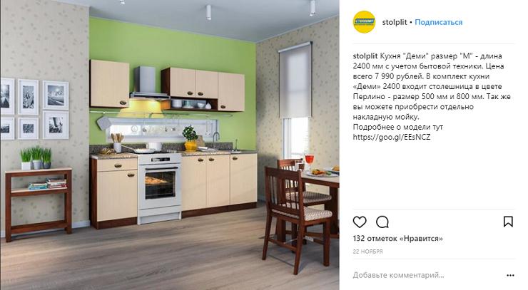 где лучше продвигать мебельный бизнес «Инстаграм» – 132 лайка