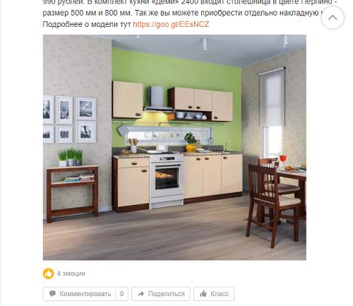 где лучше продвигать мебельный бизнес «Одноклассники» – 4 эмоции