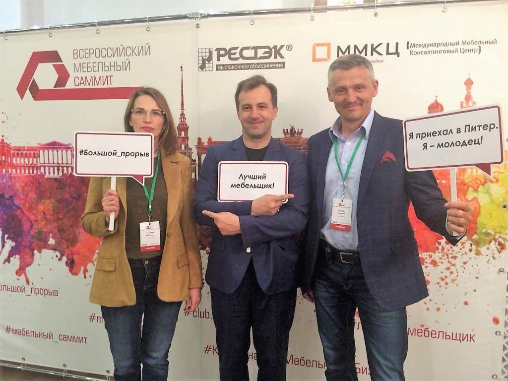 Х Всероссийский мебельный Саммит Большой прорыв 2018 Фотозона 16