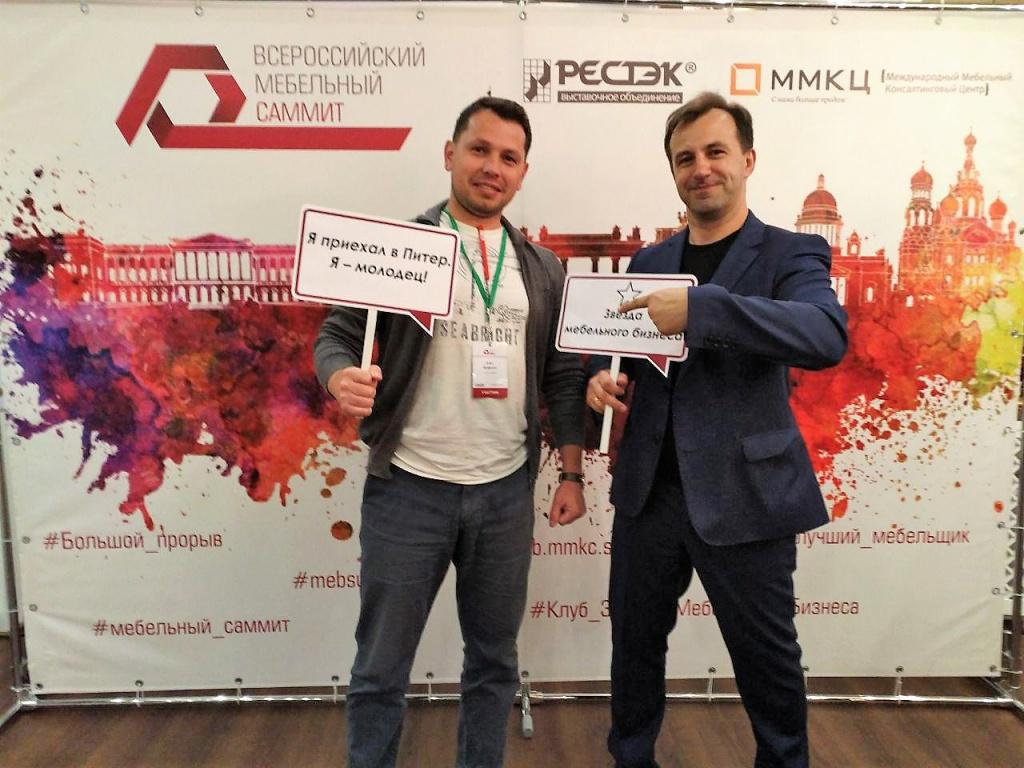 Х Всероссийский мебельный Саммит Большой прорыв 2018 Фотозона 11