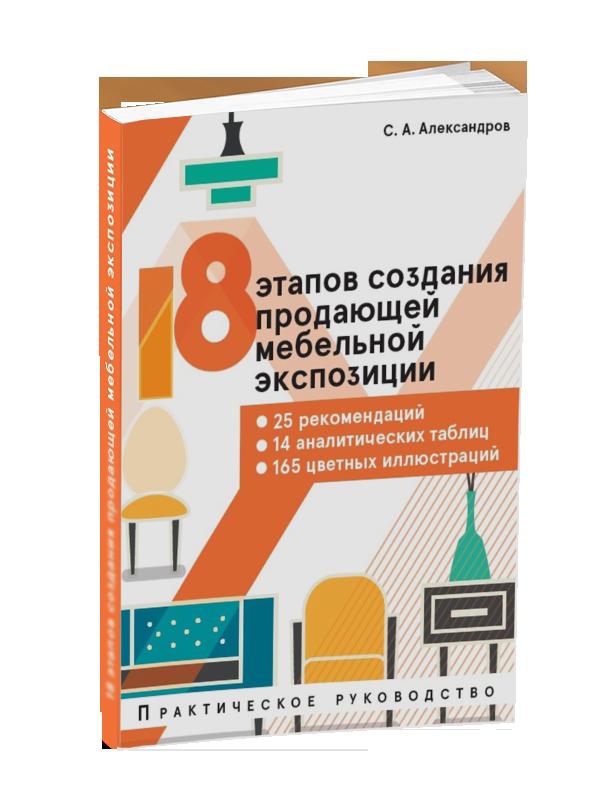 Обложка книги 18 этапов.png