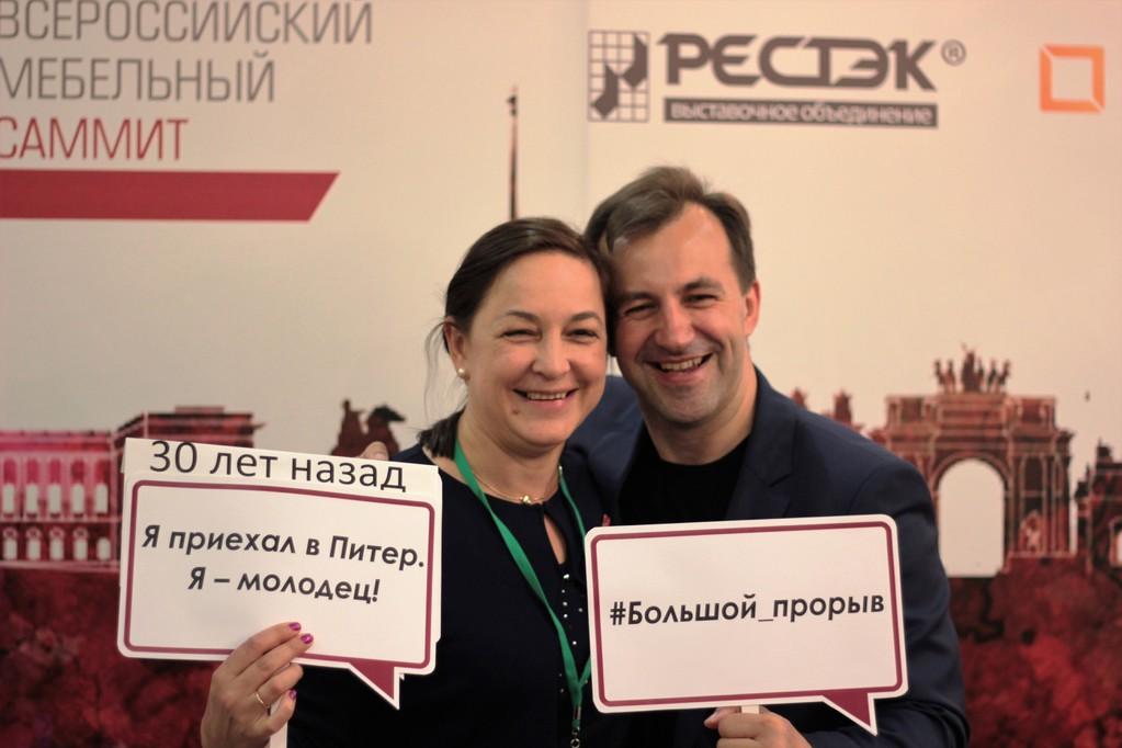 Х Всероссийский мебельный Саммит Большой прорыв 2018 Фотозона Таблички