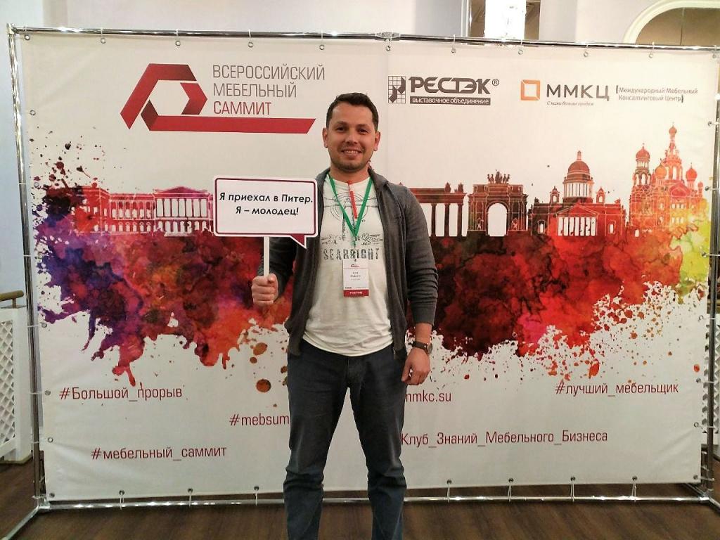Х Всероссийский мебельный Саммит Большой прорыв 2018 Фотозона 10