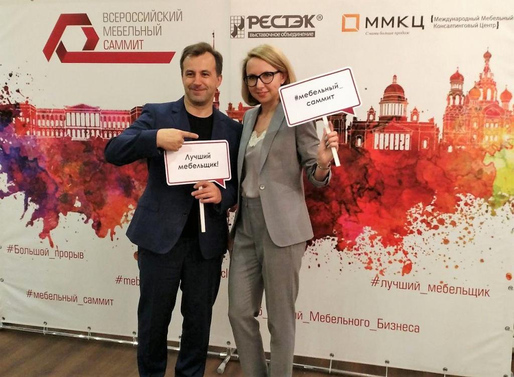 Х Всероссийский мебельный Саммит Большой прорыв 2018 Сергей Александров