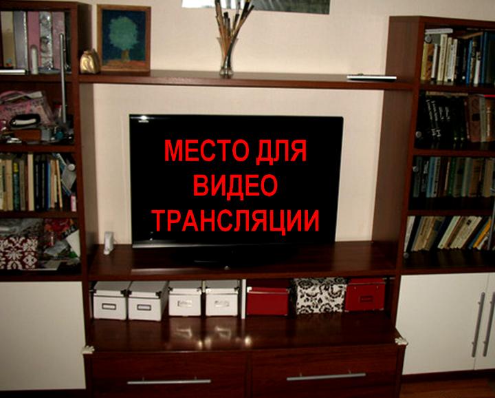 Где показывать в мебельном магазине видео