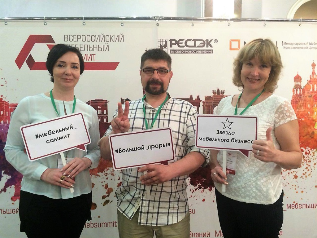 Х Всероссийский мебельный Саммит Большой прорыв 2018 Фотозона 23