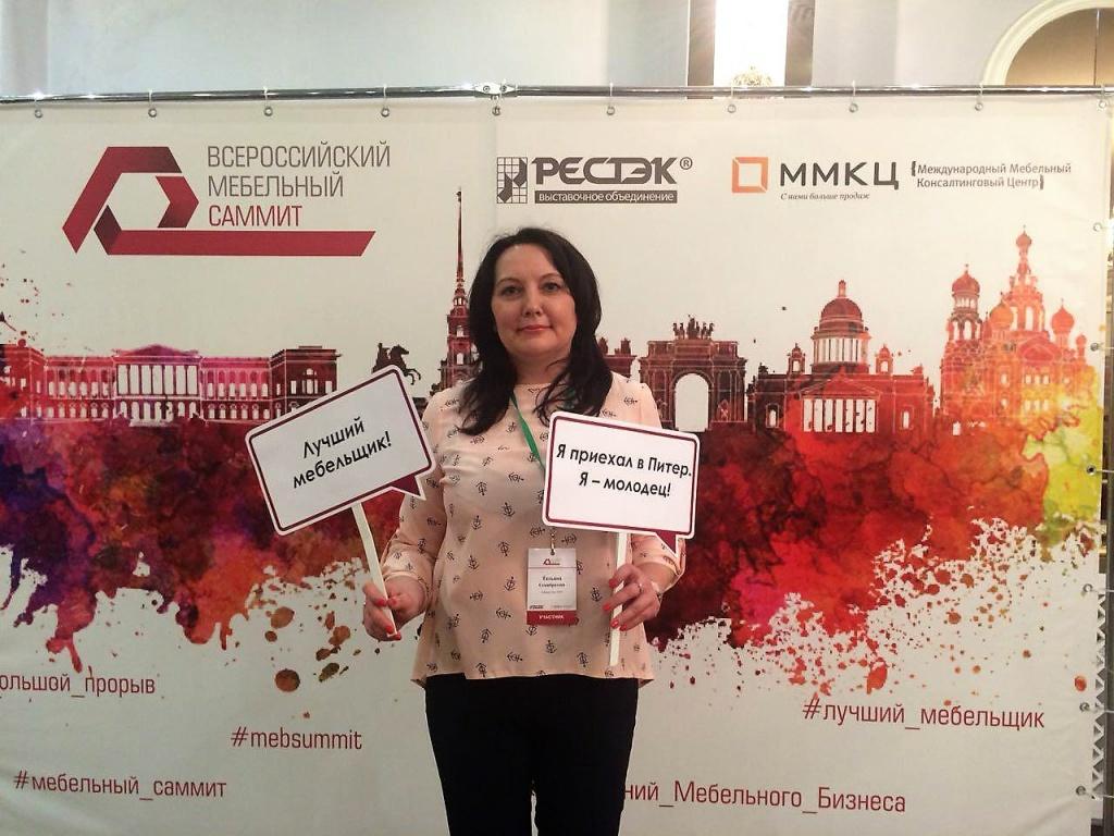 Х Всероссийский мебельный Саммит Большой прорыв 2018 Фотозона 22