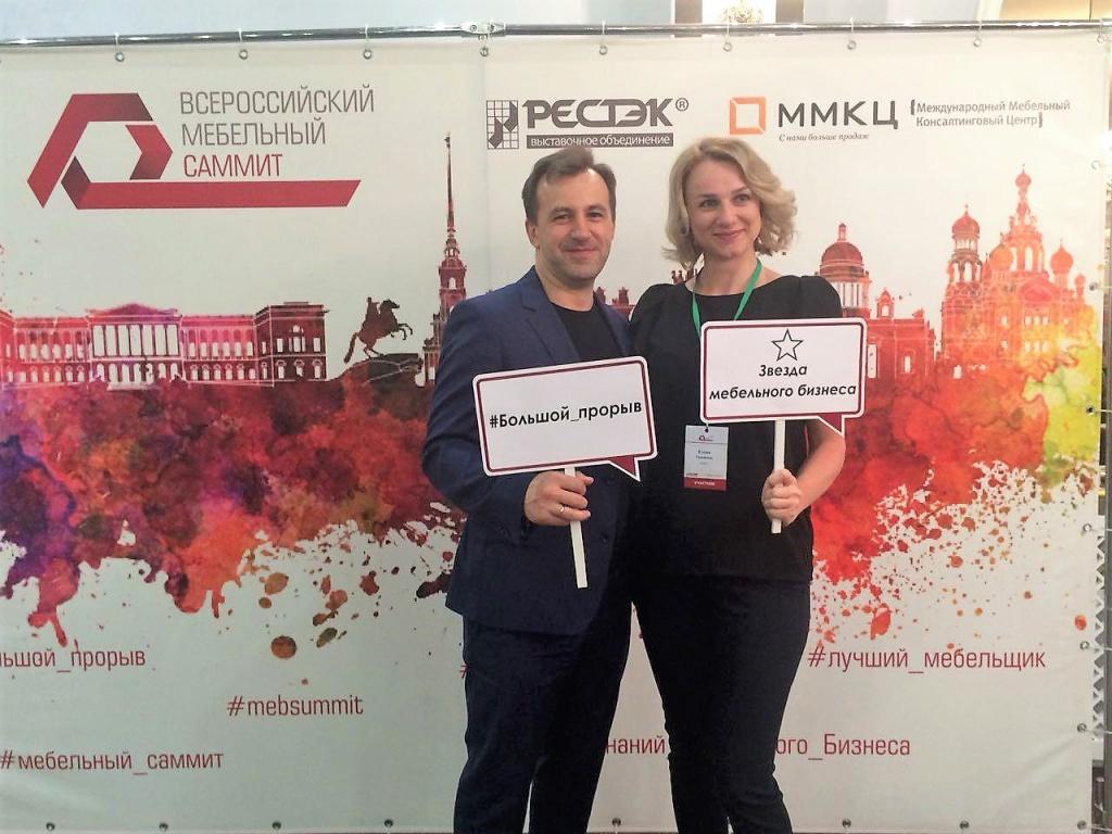 Х Всероссийский мебельный Саммит Большой прорыв 2018 Фотозона 19