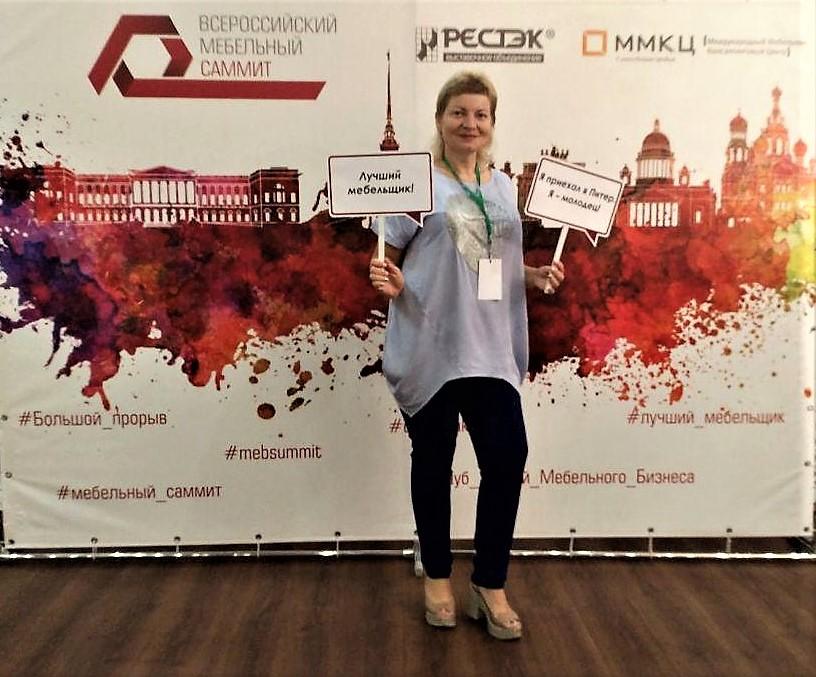 Х Всероссийский мебельный Саммит Большой прорыв 2018 Фотозона